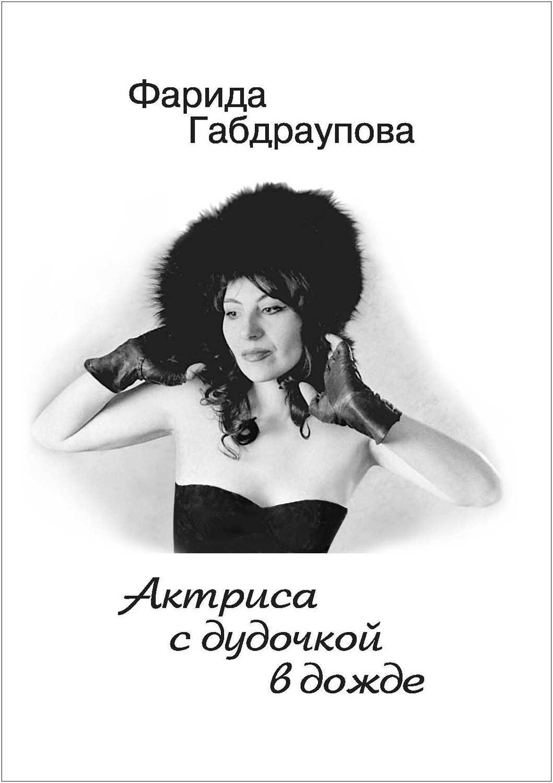 Фарида Габдраупова. Актриса с дудочкой в дожде