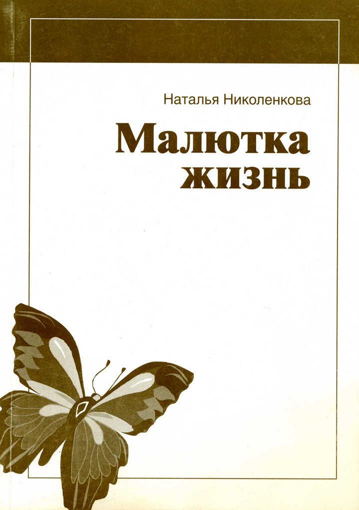 Наталья Николенкова. Малютка жизнь