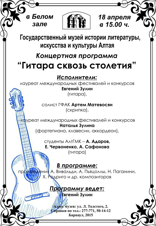 Гитара сквозь столетия