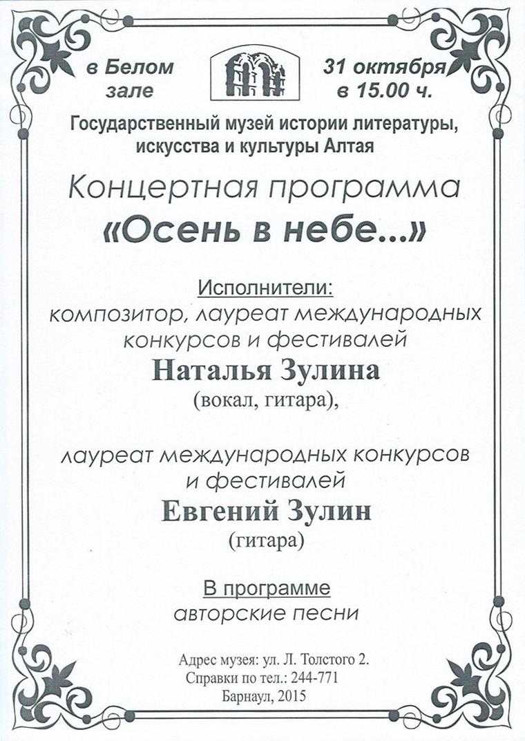 Концерт авторские песни для взрослых и детей «Осень в небе»