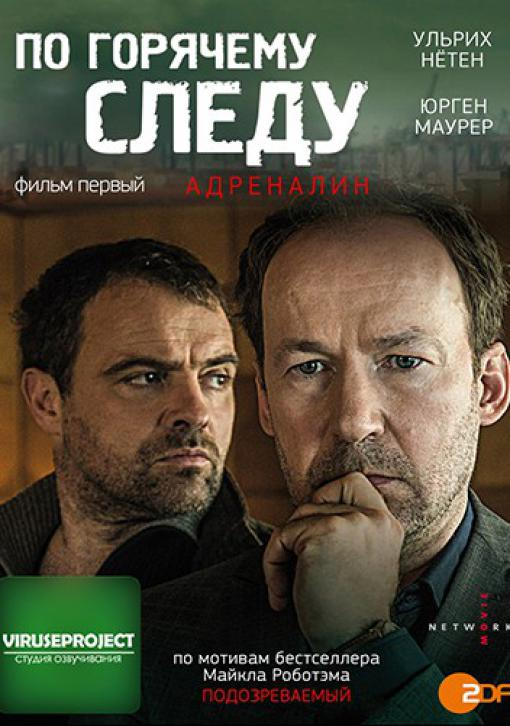 По горячему следу / Neben der Spur - Adrenalin (2014)
